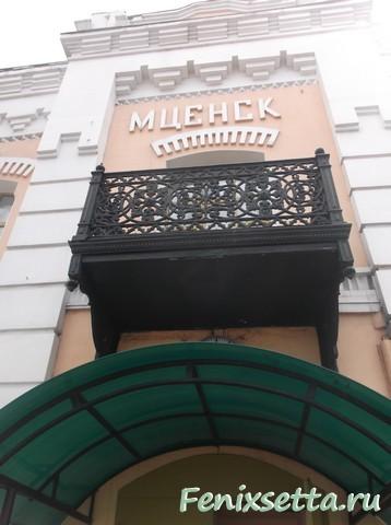 Здание железнодорожного вокзала в Мценске